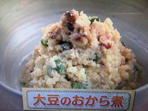 上沼恵美子のおしゃべりクッキング 大豆のおから煮