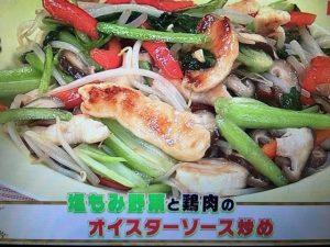 あさイチ 塩もみ野菜と鶏肉のオイスターソース炒め