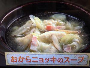 上沼恵美子のおしゃべりクッキング おからニョッキのスープ