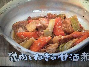きょうの料理 鶏肉とねぎの甘酒煮