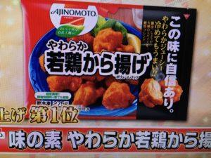味の素 やわらか若鶏から揚げ