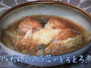 きょうの料理 豚だんごと白菜のとろとろ煮