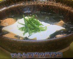 きょうの料理ビギナーズ ツナと豆腐の簡単鍋