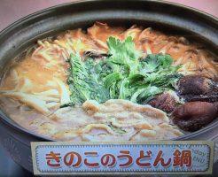 上沼恵美子のおしゃべりクッキング レシピ きのこのうどん鍋