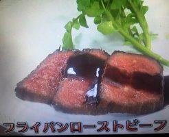 きょうの料理ビギナーズ フライパンローストビーフ