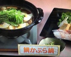 上沼恵美子のおしゃべりクッキング 鯛かぶら鍋