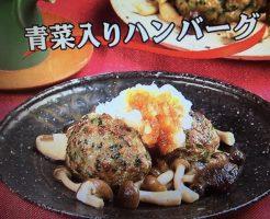 3分クッキング 青菜入りハンバーグ