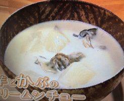 栗原はるみ レシピ 里芋とかぶのクリームシチュー