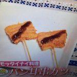 モッタイナイ女子レシピ パン耳の串カツ