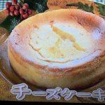 チーズケーキ レシピ 栗原はるみ
