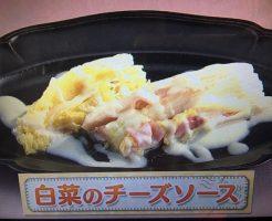 上沼恵美子のおしゃべりクッキング白菜のチーズソース