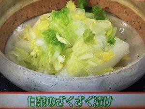 あさイチ 白菜のざくざく漬け