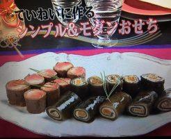 3分クッキング 豚肉とあんずの昆布巻き