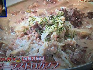 ウル得マン レシピ 牛肉