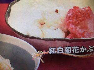 3分クッキング 紅白菊花かぶ