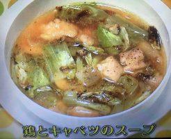 きょうの料理ビギナーズ 鶏とキャベツのスープ