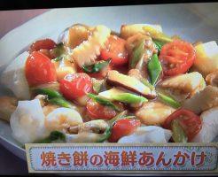 上沼恵美子のおしゃべりクッキング 焼き餅の海鮮あんかけ