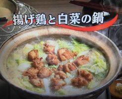 3分クッキング 揚げ鶏と白菜の鍋