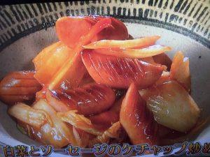 きょうの料理ビギナーズ 白菜とソーセージのケチャップ炒め
