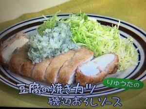 きょうの料理 豆腐の焼きカツ磯辺下ろしソース