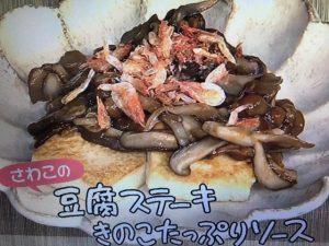 きょうの料理 豆腐ステーキきのこソース