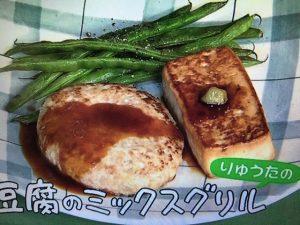 きょうの料理 豆腐のミックスグリル