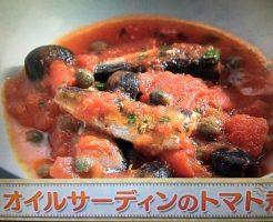 上沼恵美子のおしゃべりクッキング オイルサーディンのトマト煮