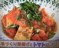 あさイチ 手づくり厚揚げとトマトの炒め物