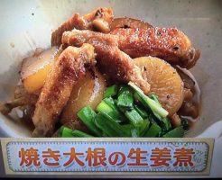 上沼恵美子のおしゃべりクッキング 焼き大根の生姜煮