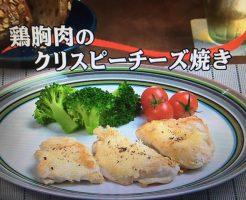 3分クッキング 鶏胸肉のクリスピーチーズ焼き