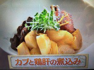 上沼恵美子のおしゃべりクッキング カブと鶏肝の煮込み