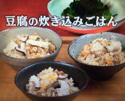 3分クッキング 豆腐の炊き込みごはん