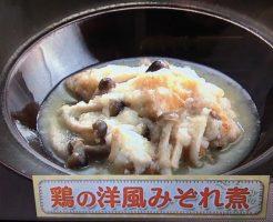 上沼恵美子のおしゃべりクッキング 鶏の洋風みぞれ煮