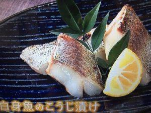 きょうの料理 白身魚のこうじ漬け