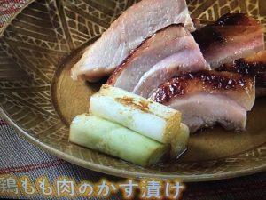 きょうの料理 鶏もも肉のかす漬け