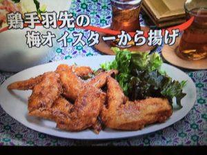 3分クッキング 鶏手羽先の梅オイスターから揚げ