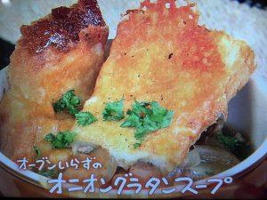 きょうの料理 オニオングラタンスープ