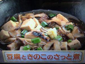 上沼恵美子のおしゃべりクッキング 豆腐ときのこのさっと煮