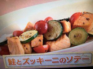 上沼恵美子のおしゃべりクッキング 鮭とズッキーニのソテー
