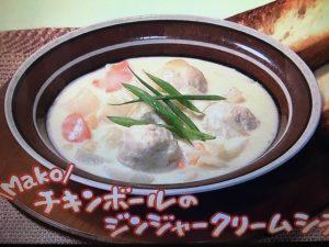 きょうの料理 チキンボールのジンジャークリームシチュー