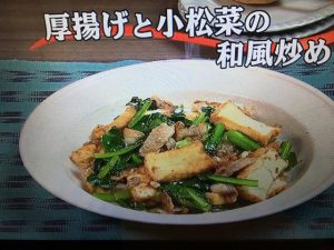 3分クッキング 厚揚げと小松菜の和風炒め