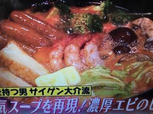 エビのパングラタンスープ