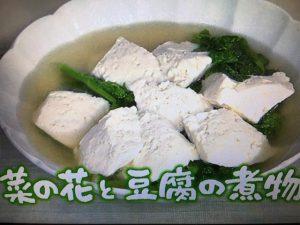 きょうの料理 菜の花と豆腐の煮物
