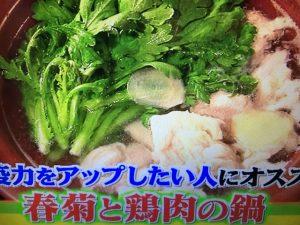春菊と鶏肉の鍋