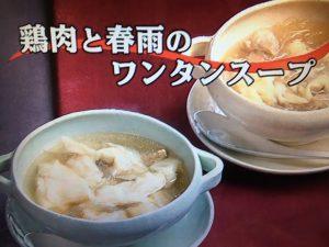 3分クッキング 鶏肉と春雨のワンタンスープ