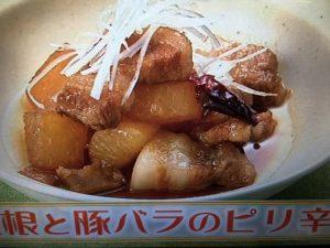 雨上がり食楽部 大根と豚バラのピリ辛煮