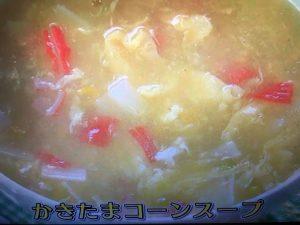 きょうの料理ビギナーズ かきたまコーンスープ