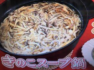 きょうの料理 きのこスープ鍋