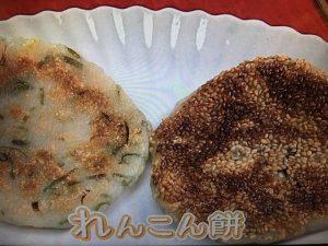 きょうの料理 れんこん餅