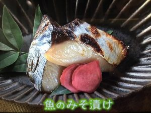 きょうの料理 魚のみそ漬け